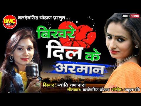 दर्द भरा गाना - Jyoti Vanjara | बिखरे दिल के अरमान - Bikhare Dil ke Arman | Bewafai Hindi Sad songs