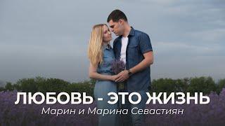 Любовь - это жизнь | Марин и Марина Севастиян (Official Video)