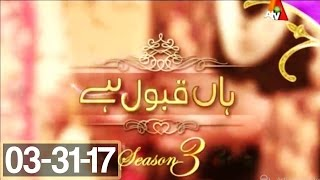 Haan Qabool Hai - 31 March 2017   ATV