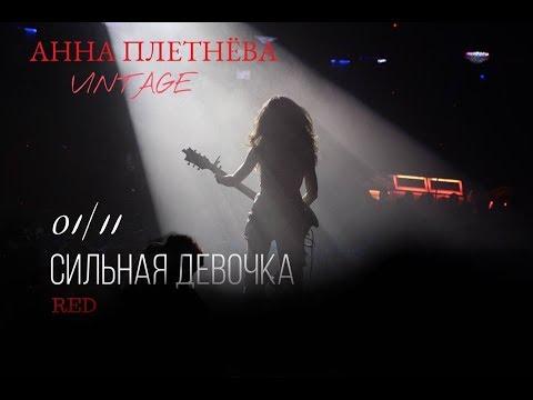 "Live: Анна Плетнёва ""ВИНТАЖ"" - Сильная девочка (RED, 2018)"