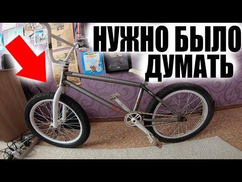 Простой Пацан СОБРАЛ Новый BMX  а Он Оказался Ржавым и...