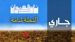 Nass El Ghiwane - Jari (Official Audio) | ناس الغيوان - جاري