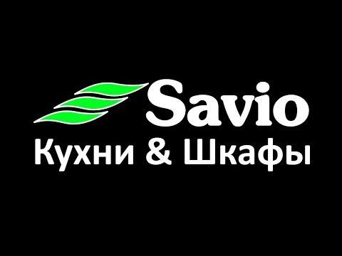 МК Savio Красноярск Кухни & Шкафы купе на заказ