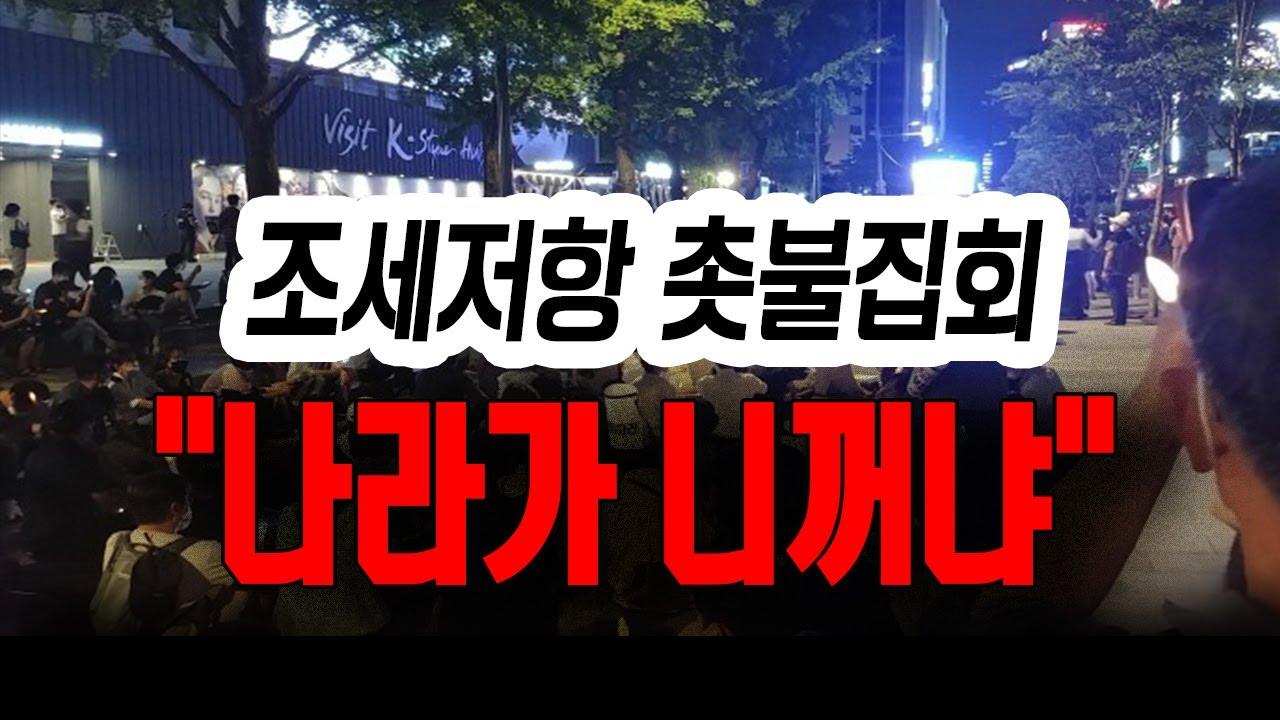 정완진TV]조세저항 촛불집회... 나라가 니꺼냐~~~**[멋진아재TV ...