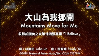【大山為我挪開 Mountains Move for Me】官方歌詞版MV (Official Lyrics MV) - 讚美之泉敬拜讚美 (24)