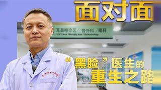 [面对面]易凡:艰难的重生| CCTV - YouTube