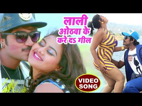 NEW BHOJPURI MOVIE SONGS 2018 - Chintu, Tanu Shree - Lali Othawa Ke - Bhojpuri Hit Songs