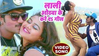 NEW BHOJPURI MOVIE SONGS 2018 - Chintu, Tanu Shree - Lali Othawa Ke - Bhojpuri Hit Songs