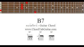คอร ด b7 ร ปแบบการจ บแบบง ายท ส ด chord b7 easy form