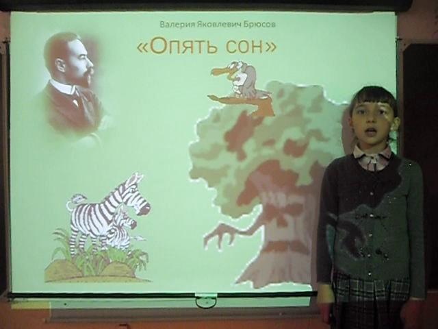 Изображение предпросмотра прочтения – ПолинаКошкарева читает произведение «Опять сон (Мне опять приснились дебри…)» В.Я.Брюсова