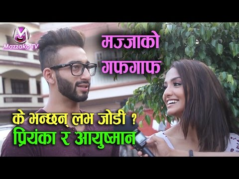 प्रियंका र आयुष्मानको यस्तो प्रेम || Priyanka Karki & Ayushman Joshi together @Mazzako TV