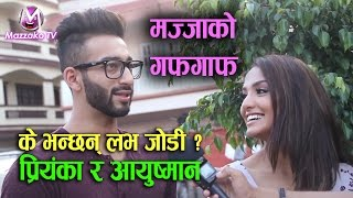 प्रियंका र आयुष्मानको यस्तो प्रेम || Priyanka Karki & Ayushman Joshi together @Mazzako TV