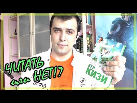 Над кукушкиным гнездом (Кен Кизи) || Читать или нет?