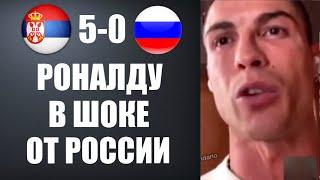 СУМАСШЕДШАЯ РЕАКЦИЯ РОНАЛДУ НА ПОРАЖЕНИЕ РОССИИ СЕРБИЯ 5 0 РОССИЯ