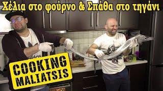 Cooking Maliatsis - 87 - Χέλια στο φούρνο & σπάθα στο τηγάνι