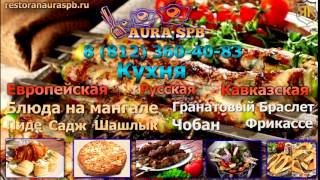 Санкт Петербург. Ресторан Аура. +7 (812) 360-40-83