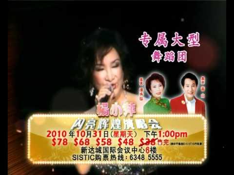 yang xiao ping 2010 singapore concert