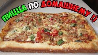 Как Приготовить Пиццу / Рецепт самый простой