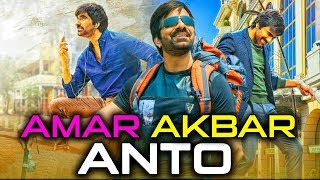 Amar Akbar Anto 2019 Telugu Hindi Dubbed Full Movie   Ravi Teja, Srikanth, Prakash Raj