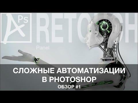 Сложные автоматизации в Photoshop. ОБЗОР #1