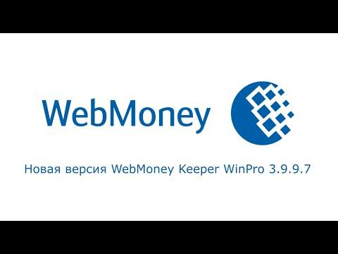 WebMoney Keeper WinPro 3.9.9.7