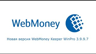 WebMoney Keeper WinPro 3.9.9.7