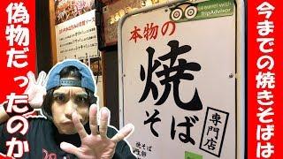 【かぶきち】24時間「本物の焼きそば」がいただける奇跡のお店が奇跡すぎた…【新宿】【歌舞伎町】 thumbnail