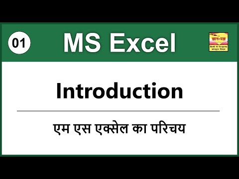 MS Excel 2016/2013/2010/2007 Tutorial in Hindi Introduction Video 1
