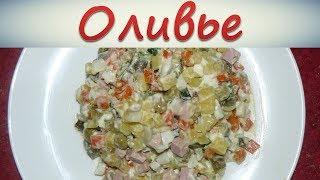 Салат оливье с хрустящим огурчиком. Просто и вкусно.