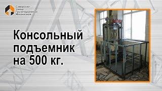 Консольный подъемник на 500 кг - Самарский Завод Грузоподъемных Механизмов(, 2017-04-14T12:56:47.000Z)