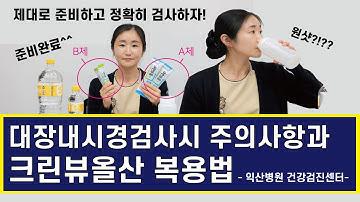 대장내시경 검사시 주의사항과 크린뷰올산 복용법