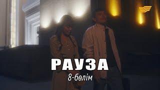 «Рауза» телехикаясы. 8-бөлім / Телесериал «Рауза». 8-серия