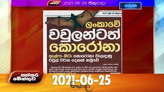 Paththaramenthuwa - (2021-06-25) | ITN Thumbnail
