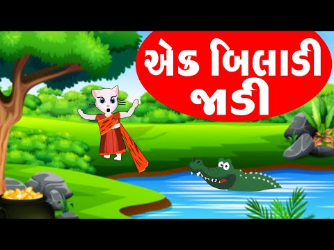 Ek Biladi Jadi | Gujarati Balgeet | એક બિલાડી જાડી | Gujarati Rhymes