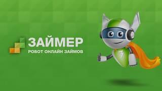 Займер Робот - онлайн заем на карту без звонков и проверок истории.