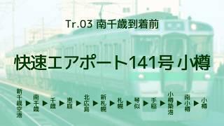 【JR北海道】車内自動放送 快速エアポート141号小樽行き