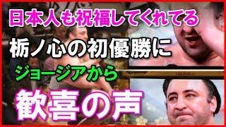 【海外の反応】「日本人も祝福してくれてる!」 栃ノ心の初優勝にジョー...