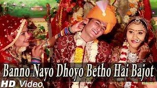 New Rajasthani HD Song 2014 | Banno Nayo Dhoyo Betho Hai Bajot | Latest Rajasthani Wedding Song