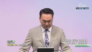 홀리씨즈교회 서대천 목사 - 하나님은 죄지는 아담에게 왜 가죽옷을 입히셨나?