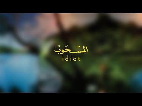 Maurice Louca - Al-Mashoub (Idiot) موريس لوقا - المسحوب