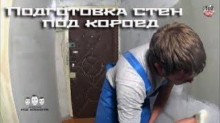 Как подготовить стены под короед
