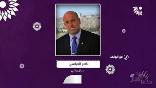 الجولة الثالثة والاخيرة لبطولة الراحل ابو عمار واعتماد 3 ملاعب لبطولة دوري المحترفين