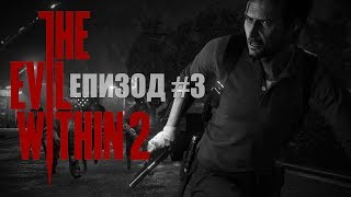 NoThx playing The Evil Within 2 EP03