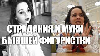 БЫВШАЯ ФИГУРИСТКА И ЕЁ СТРАДАНИЯ