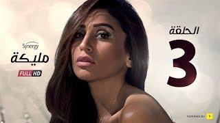 مسلسل مليكة - الحلقة الثالثة - بطولة دينا الشربينى   Malika Series - Episode 3