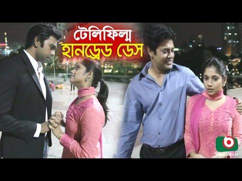 Bangla Romantic Telefilm   100 Days    Apurbo, Nova, Ahsan Habib Nasim