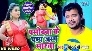 इसे कहते है असली धोबी गीत #प्रमोद प्रेमी ने एक बार फिर से मार्किट में हल्फा मचा दिया | Dhobi Geet