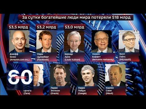 Как за день самые богатые люди мира потеряли 18 миллиардов долларов. 60 минут от 16.08.19