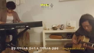 [숨SOUM뮤직] 정수지 & 김광석