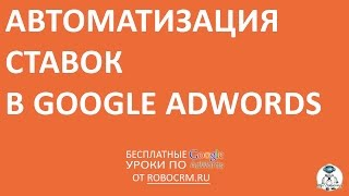 Урок 19: Автоматизация в Google.Adwords